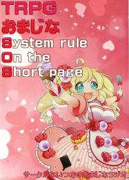 TRPGおまじな System rule on the Short page