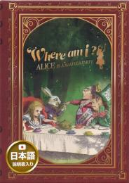 Where am I ? Alice in a Mad Teaparty 通常版